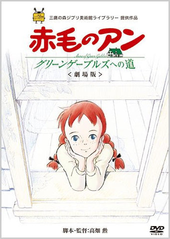 Image for Theatrical Feature Akage No Anne / Anne Of Green Gables - Green Gables E No Michi