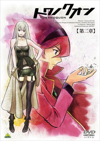 Image for Towa No Quon Vol.2
