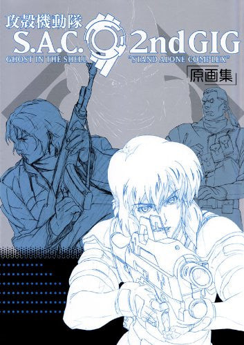Image 1 for Ghost In The Shell Stand Alone Complex S.A.C. 2nd Gig Original Picture Art Book