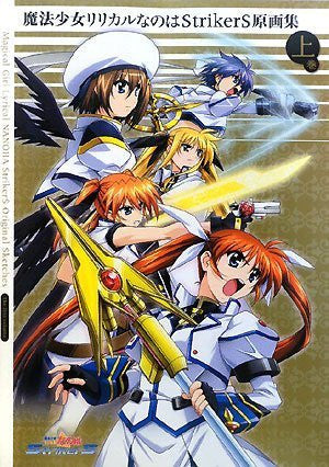 Image 1 for Maho Shojo Lyrical Nanoha   Original Illustrations Vol.01