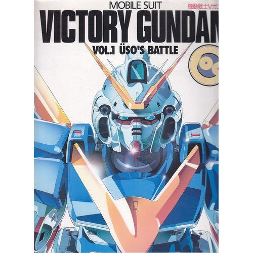 Image 1 for V Gundam #1 Uso's Battle Newtype 100% Collection Art Book