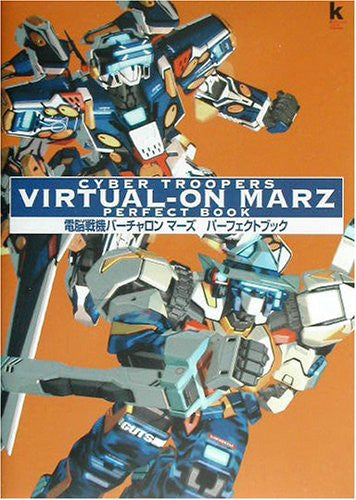 Image 1 for Cyber Troopers Virtual On Mars Perfect Book / Ps2