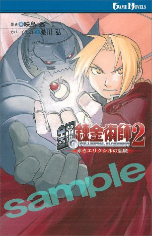 Image 1 for Full Metal Alchemist 2 Devil Of The Crimson Elixir Strategy Guide Book / Ps2