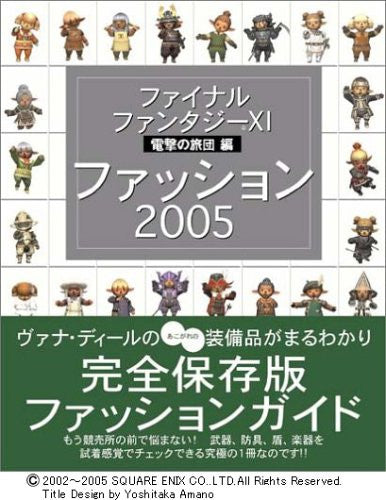 Image 1 for Final Fantasy Xi Online Fashion Guide 2005