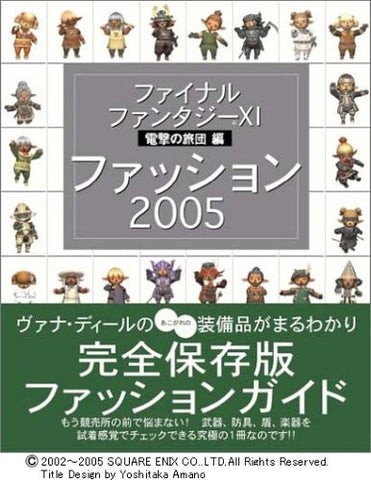 Image for Final Fantasy Xi Online Fashion Guide 2005