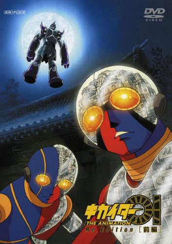 Image 1 for Kikaider 01 The Animation Re Edition (First Half)