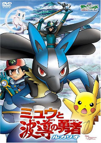 Pokemon Advance Generation Mew and the Wave Guiding Hero: Lucario