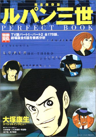 Image 1 for Lupin The 3rd Perfect Book Kanzen Hozon Ban