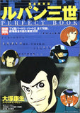 Thumbnail 1 for Lupin The 3rd Perfect Book Kanzen Hozon Ban