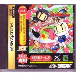 Image 1 for Saturn Bomberman for SegaNet