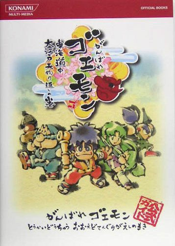 Image 1 for Ganbare Goemon: Toukai Douchuu Konami Official Books