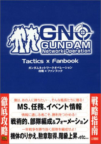 Image 1 for Gno Gundam Network Operation Tactics Fan Book
