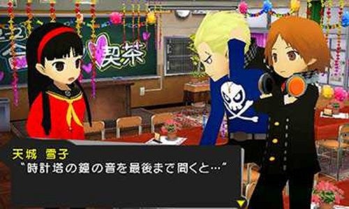 Image 2 for Persona Q: Shadow of the Labyrinth