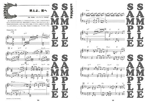 Image 4 for Monster Hunter Hunting Song Collection Piano Solo & Duet Score