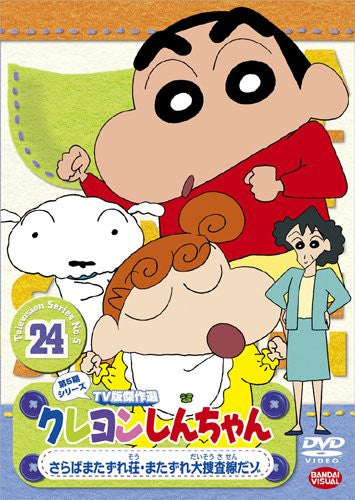 Image 2 for Crayon Shin Chan The TV Series - The 5th Season 24 Saraba Matazure So Matazure Daisosasen Dazo