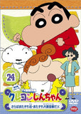 Thumbnail 2 for Crayon Shin Chan The TV Series - The 5th Season 24 Saraba Matazure So Matazure Daisosasen Dazo
