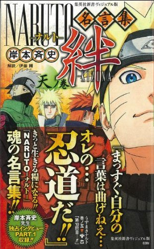 Image 2 for Naruto  Kizuna  Ten No Maki Quotations Book