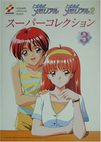 Image 1 for Tokimeki Memorial 2 Super Collection #3 Art Book