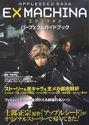 Image 1 for Appleseed Saga Exmachina Perfect Guide Book
