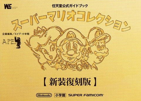 Image for Super Mario Collection Revise Ver Nintendo Official Guide Book / Snes / Wii