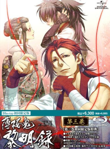 Image for Hakuoki Reimeiroku Vol.3 [Limited Edition]