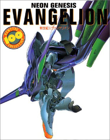 Image 1 for Neon Genesis Evangelion New Type Collection 100