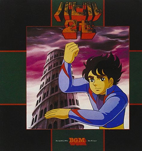 Image 1 for TV Original BGM Collection Babel Nisei