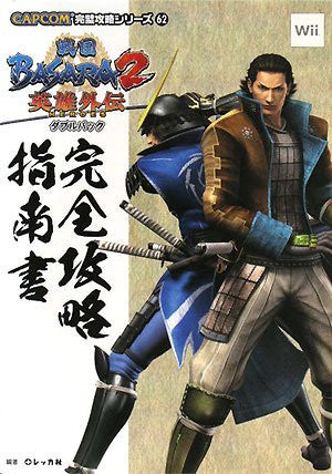 Image 1 for Sengoku Basara 2 Hero (Double Pack) Perfection