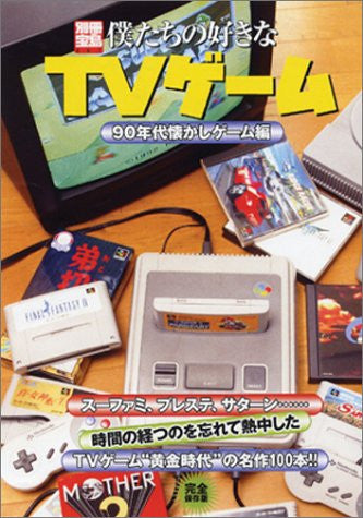 1990's Videogame Console Perfect Fan Book / Snes Ps Ss Etc