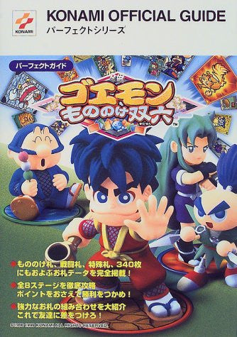 Image 1 for Goemon Mononoke Sugoroku Perfect Guide Book / N64