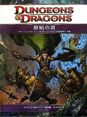 Image 1 for Dungeons & Dragons 4 Supplement Genshi No Sho Data Book / Role Playing Game