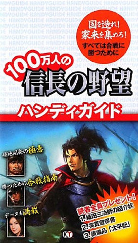 100 Man Nin No Nobunaga's Ambition Handy Guide Book / Mobile