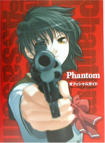 Image for Phantom Phantom Of Inferno Memories Of Assassin Official Guide Book