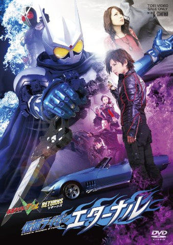 Image for V Cinema Kamen Rider Double W Returns Kamen Rider Eternal