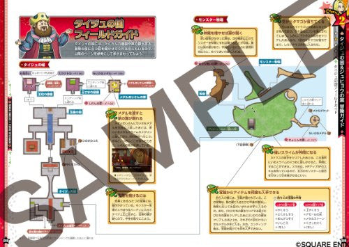 Image 2 for Dragon Quest Monsters 3 D Powerful Data Guide Book