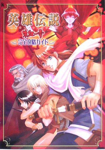 Image 1 for The Legend Of Heroes Gagharv Trilogy Akai Shizuku Complete Strategy Guide Book Psp