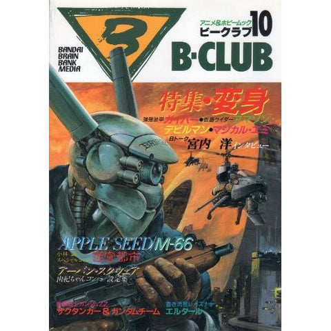 Image for B Club Anime & Hobby Mook #10 Japanese Anime Magazine