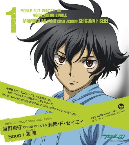 Image 1 for Mobile Suit Gundam 00 VOICE ACTOR SINGLE 1 MAMORU MIYANO Come Across SETSUNA F SEIEI