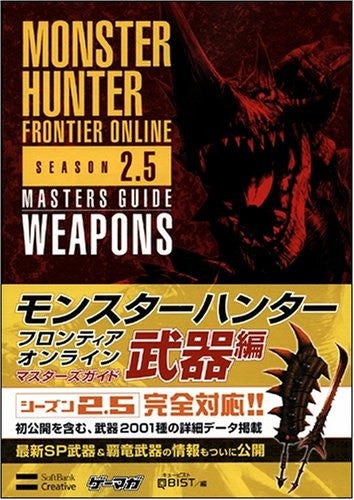 Image 2 for Monster Hunter Frontier Online Season 2.5 Masters Guide: Weapons