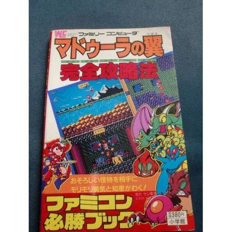 Image for The Wing Of Madoola Perfect Strategy Guide Book / Nes
