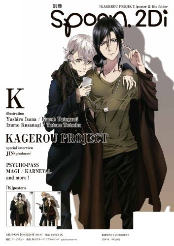 Image 2 for Bessatsu Spoon #33 2 Di Kagerou Project Japanese Anime Magazine W/Poster