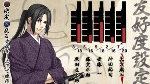 Image 7 for Hakuouki: Reimeiroku Nagorigusa [Regular Edition]