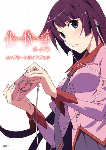 Image 1 for Bakemonogatari Portable Complete Guide Book