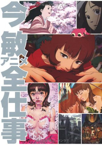 Image 1 for Satoshi Kon   Kon's Animation Works