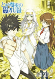 Thumbnail 2 for To Aru Majutsu No Index Set 2 [Limited Edition]