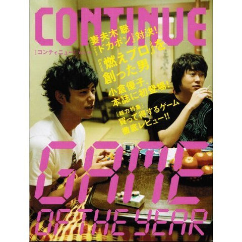 Image for Continue (Vol.14) Japanese Videogame Magazine