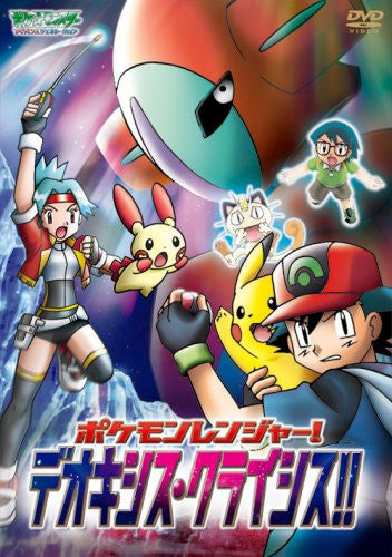 Image 1 for Pocket Monster Advance Generation 2006 Pokemon Ranger! Deokishisu Crisis!!