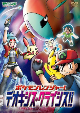 Image for Pocket Monster Advance Generation 2006 Pokemon Ranger! Deokishisu Crisis!!
