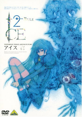Image 1 for Ice 2 [Limited Edition]