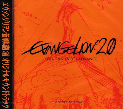 Image 2 for EVANGELION:2.0 YOU CAN (NOT) ADVANCE. original sound track